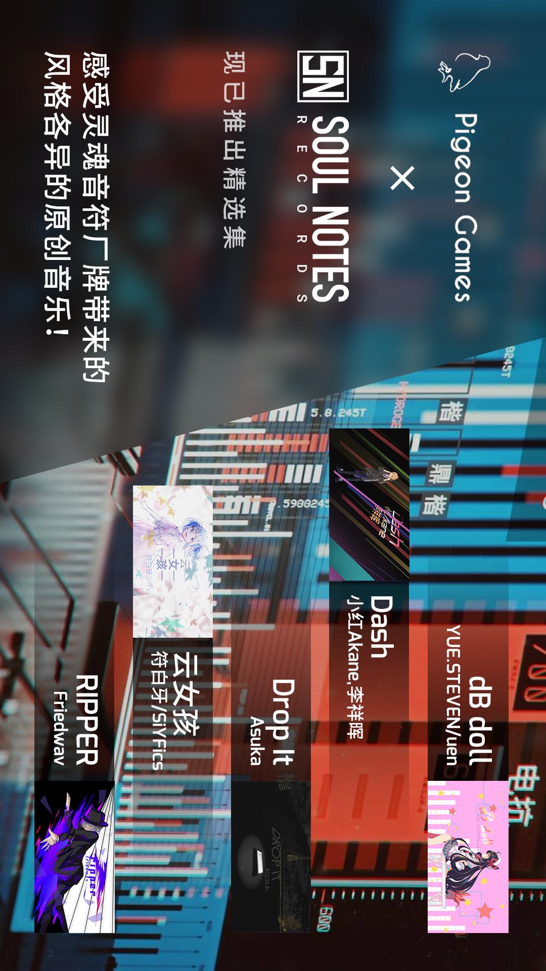 菲格罗斯国际服(新增歌曲)游戏截图