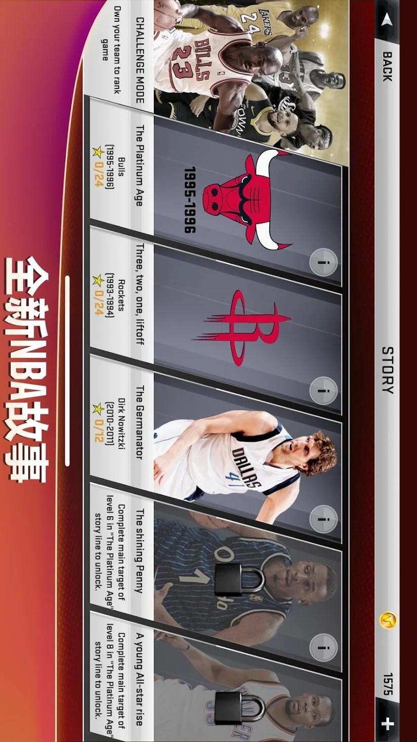 NBA2K20官方正版游戏截图