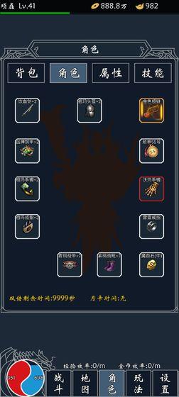 热血合成游戏截图