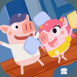 猪猪公寓2.0图标