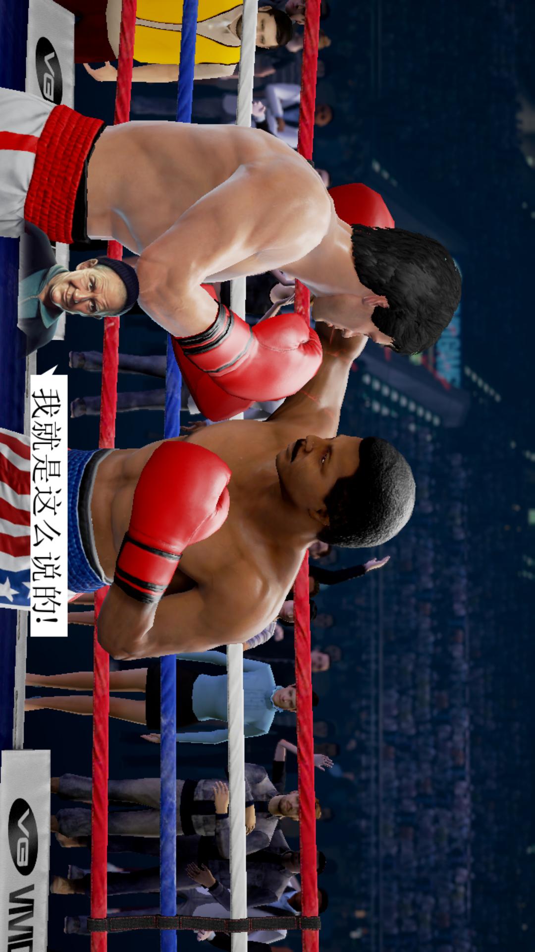真实拳击2游戏截图