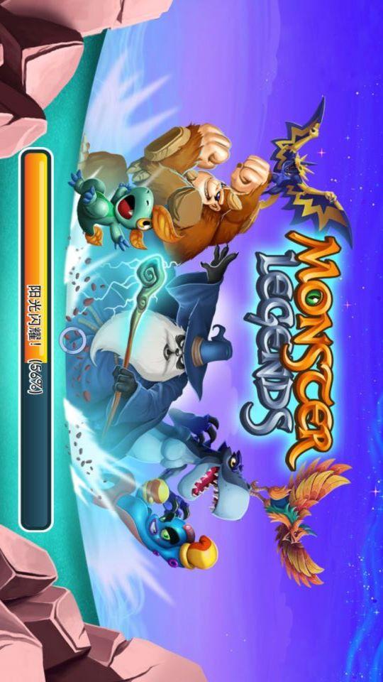 怪兽传奇游戏截图