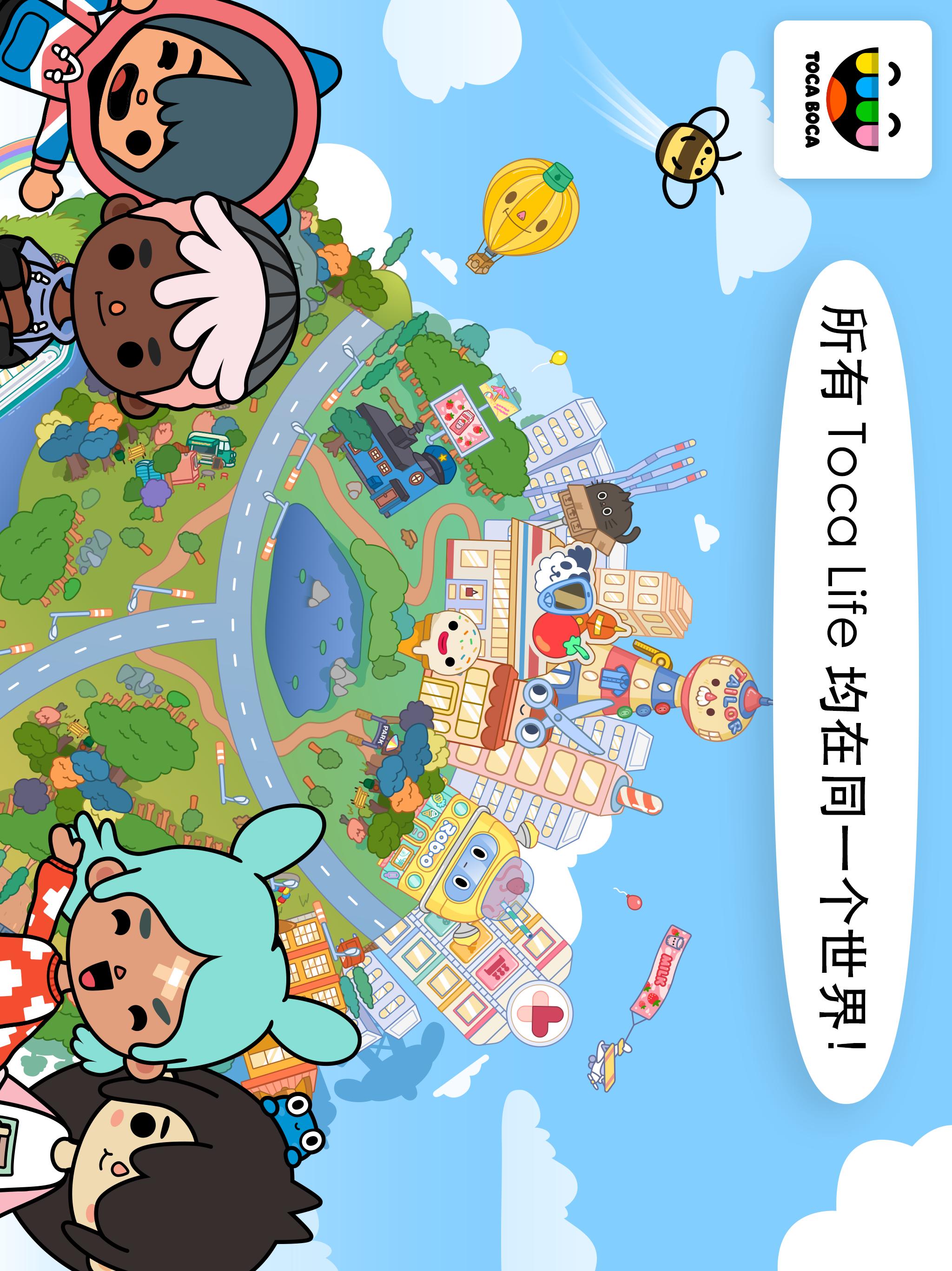 托卡生活:世界(原版)游戏截图
