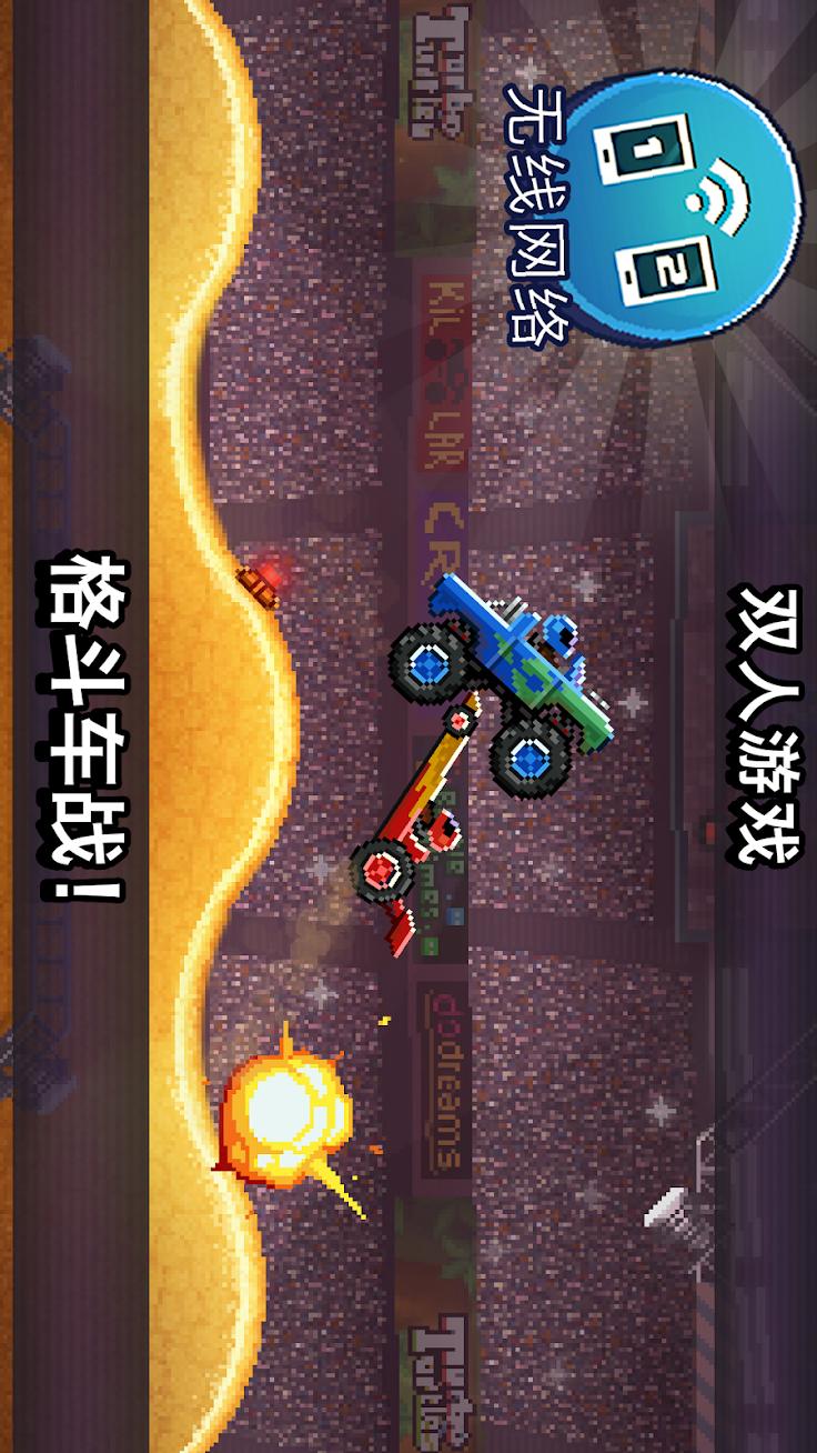 撞头赛车!游戏截图