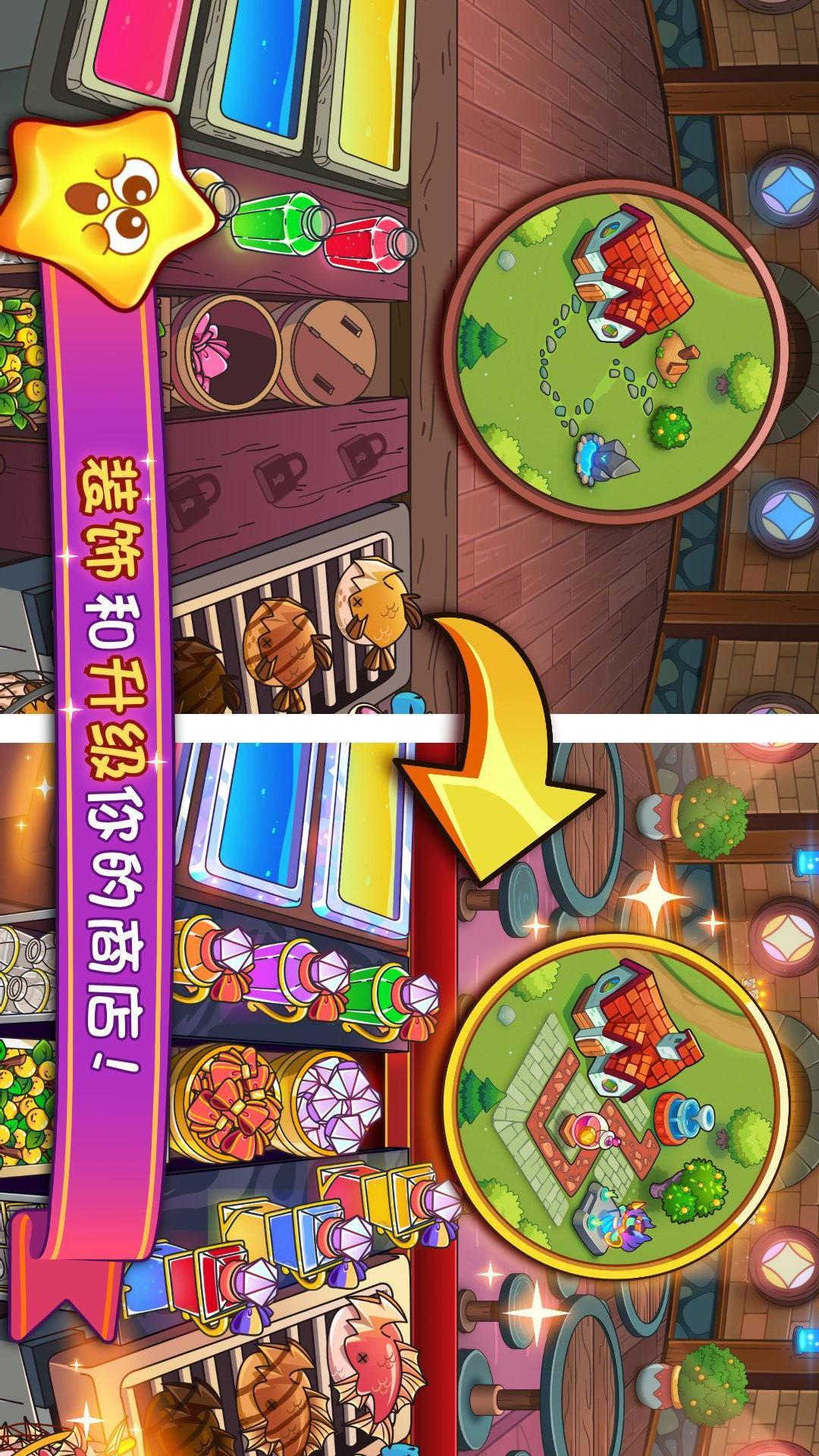 梦幻药剂2游戏截图