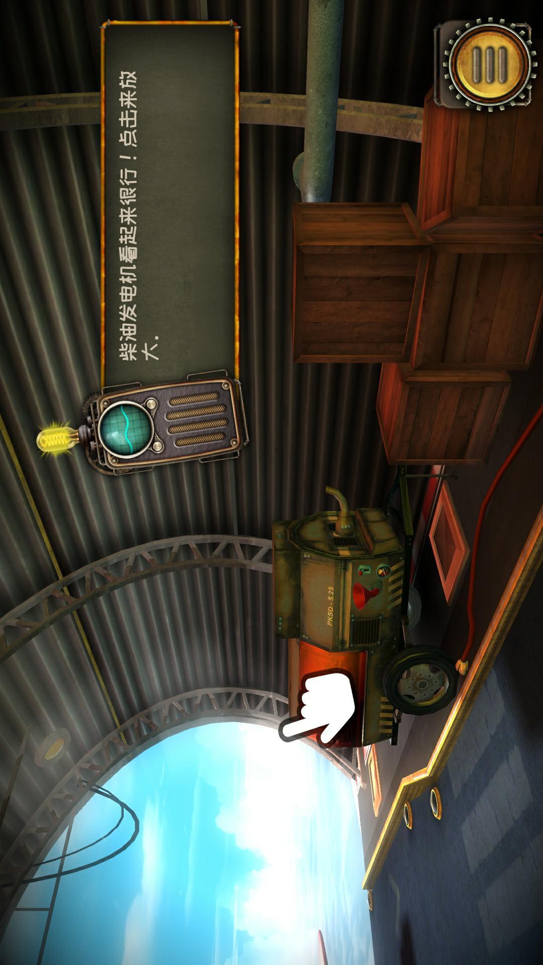逃离机械城:空降游戏截图