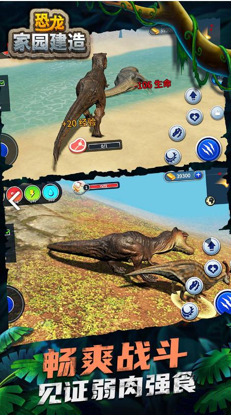 恐龙家园建造破解版游戏截图