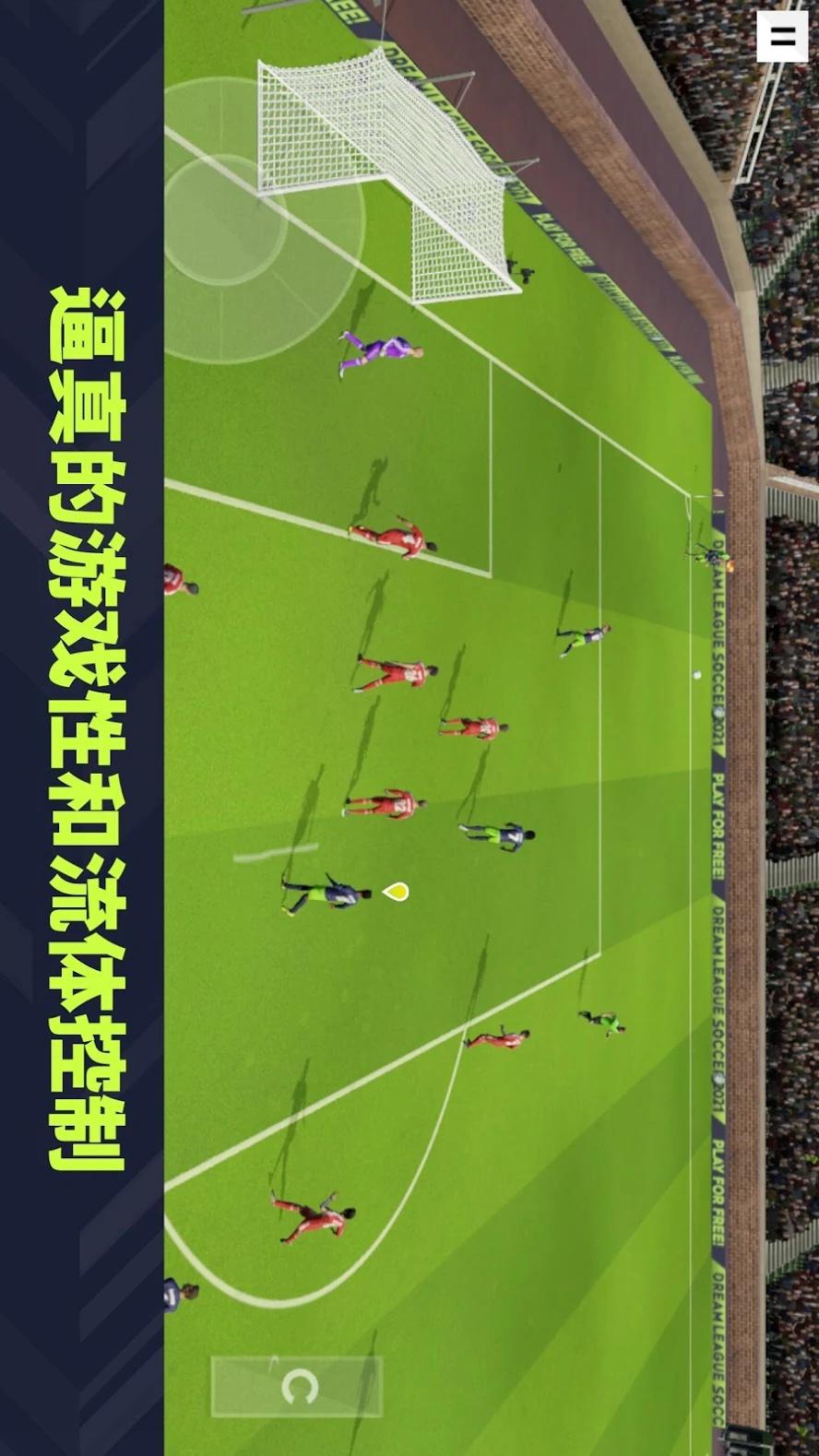 梦幻联盟足球2021游戏截图