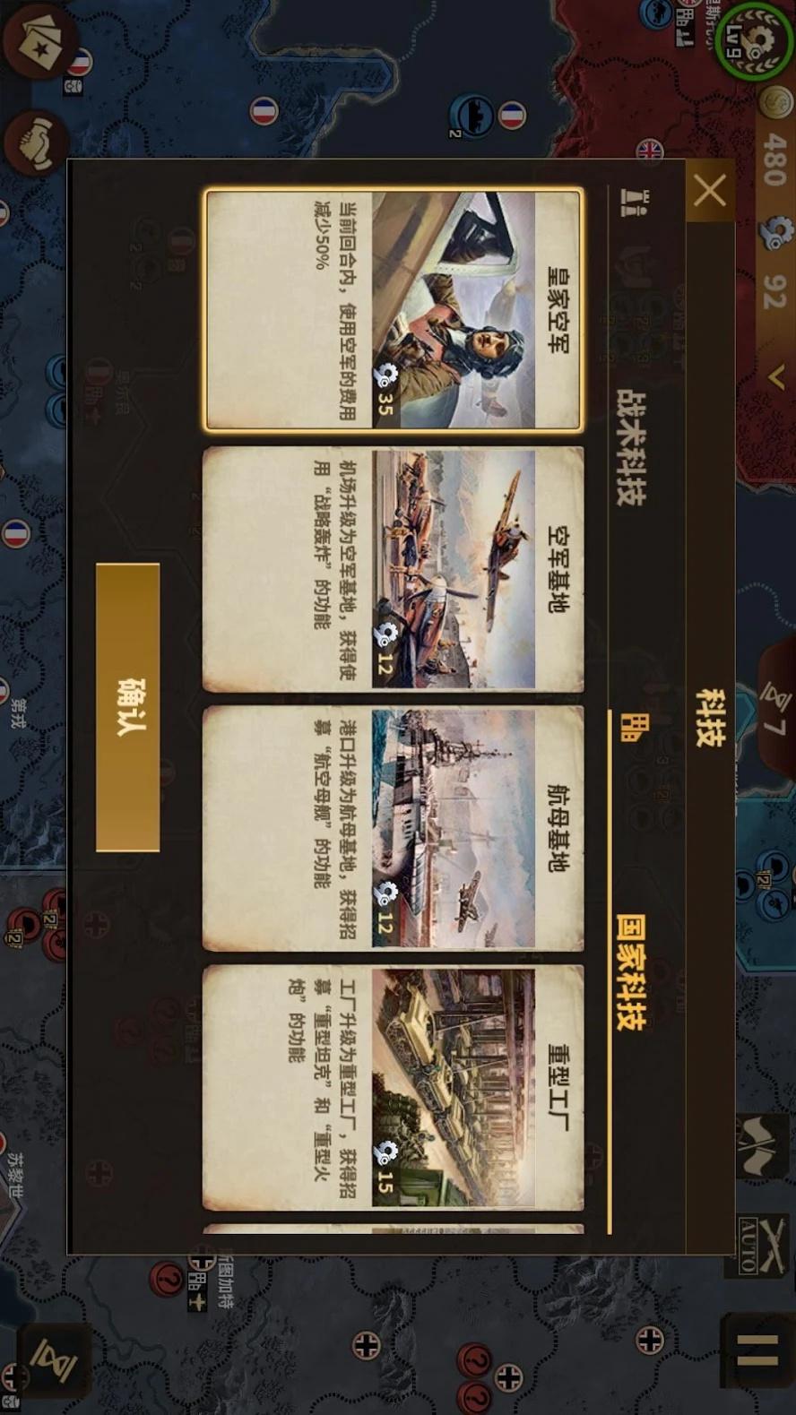 将军的荣耀3游戏截图