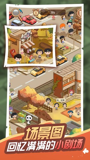 树洞物语游戏截图