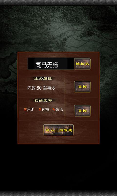 三国战线100游戏截图