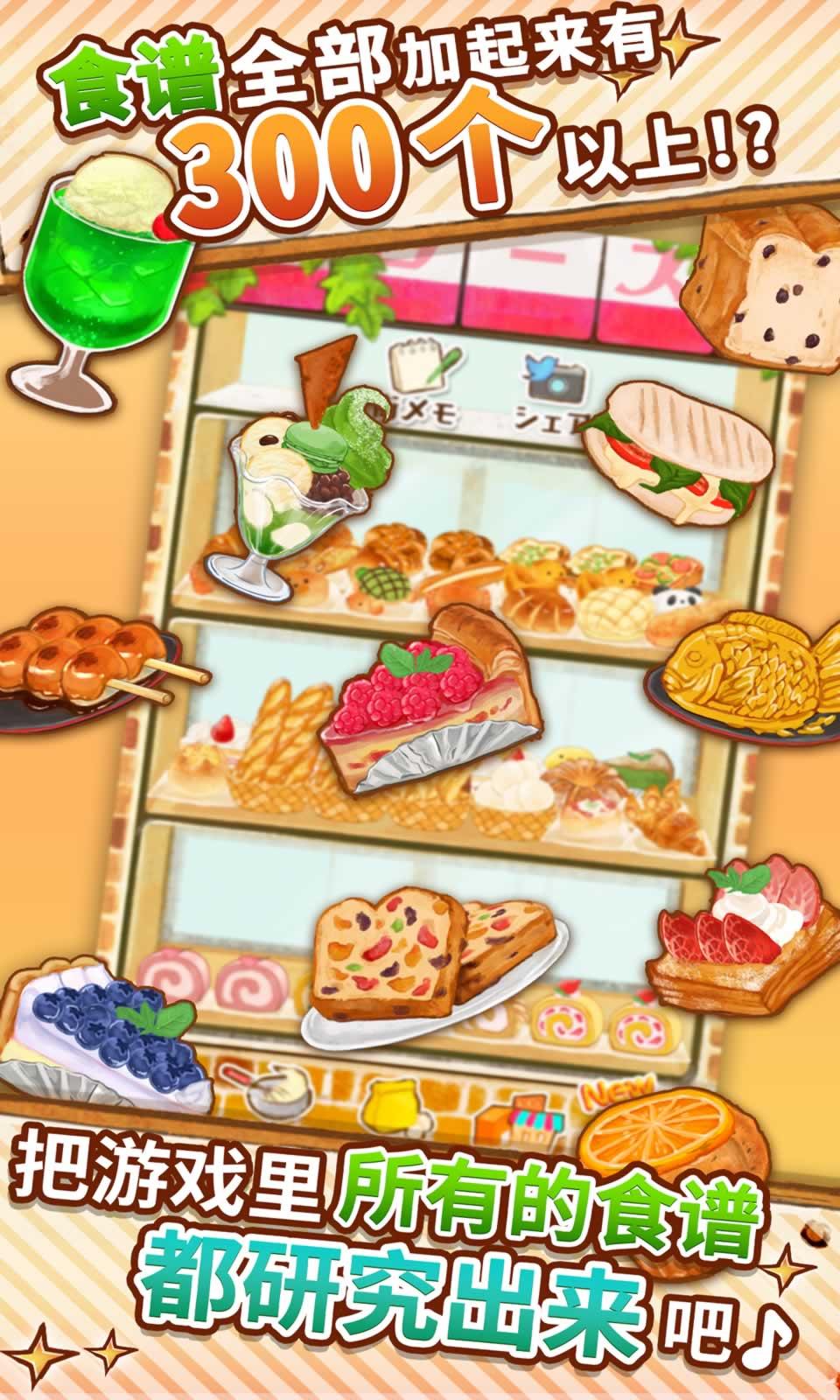洋果子店ROSE2游戏截图