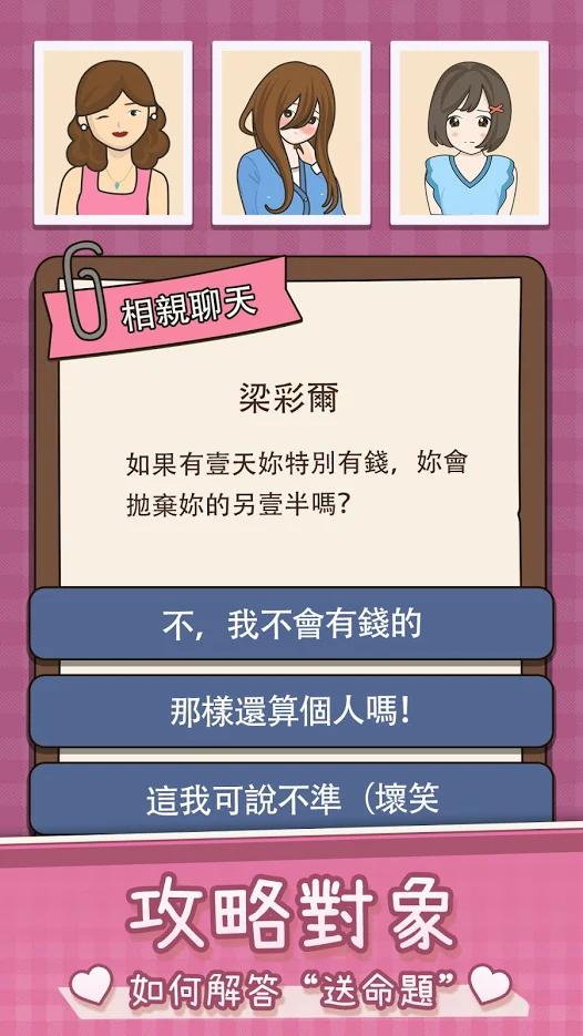 人生模拟器:中国式人生国际服游戏截图