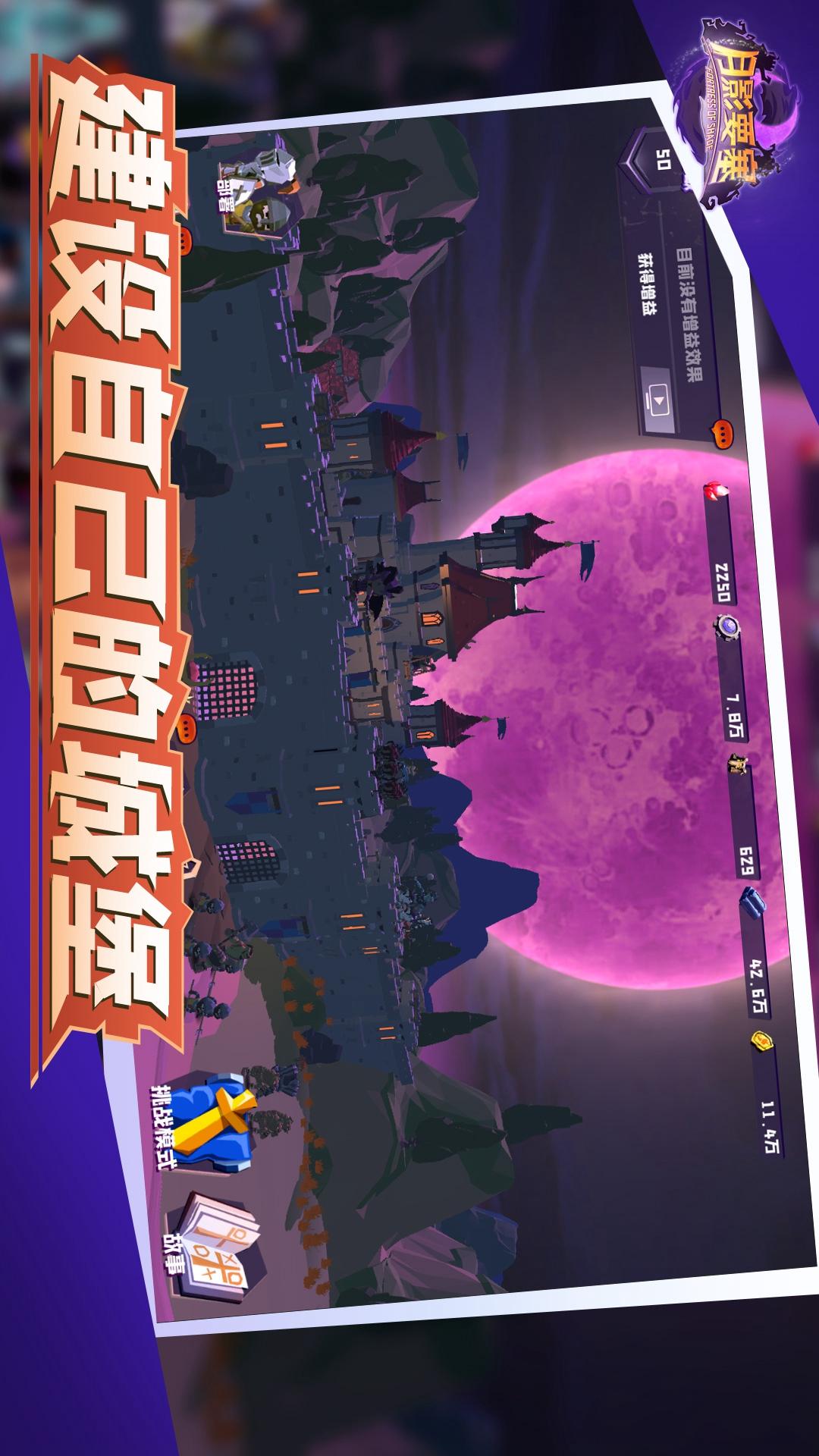 月影要塞游戏截图