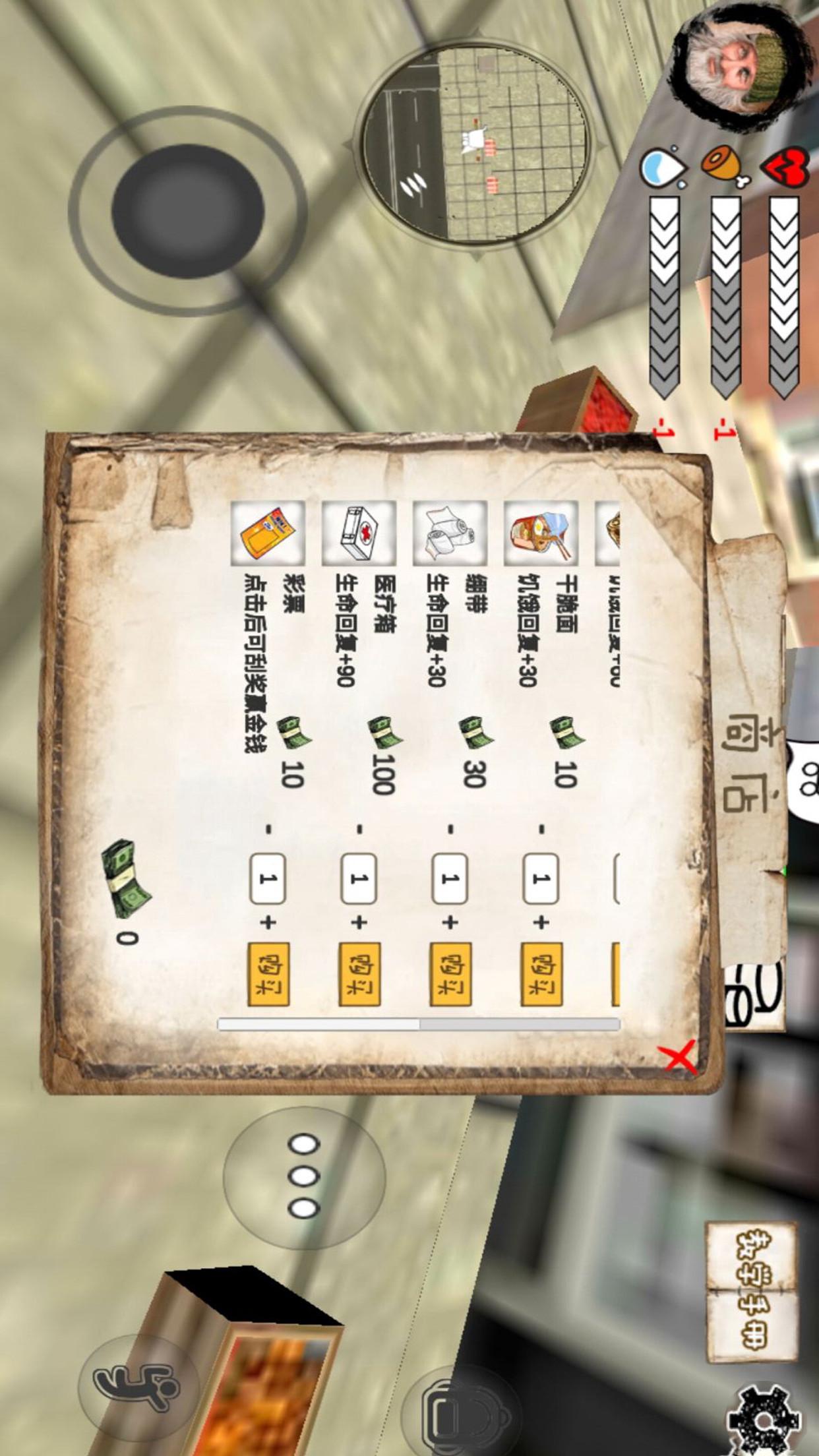 乞丐模拟器游戏截图