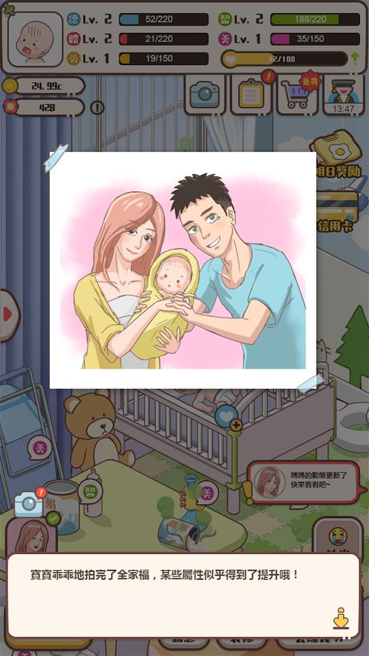 家长模拟器游戏截图