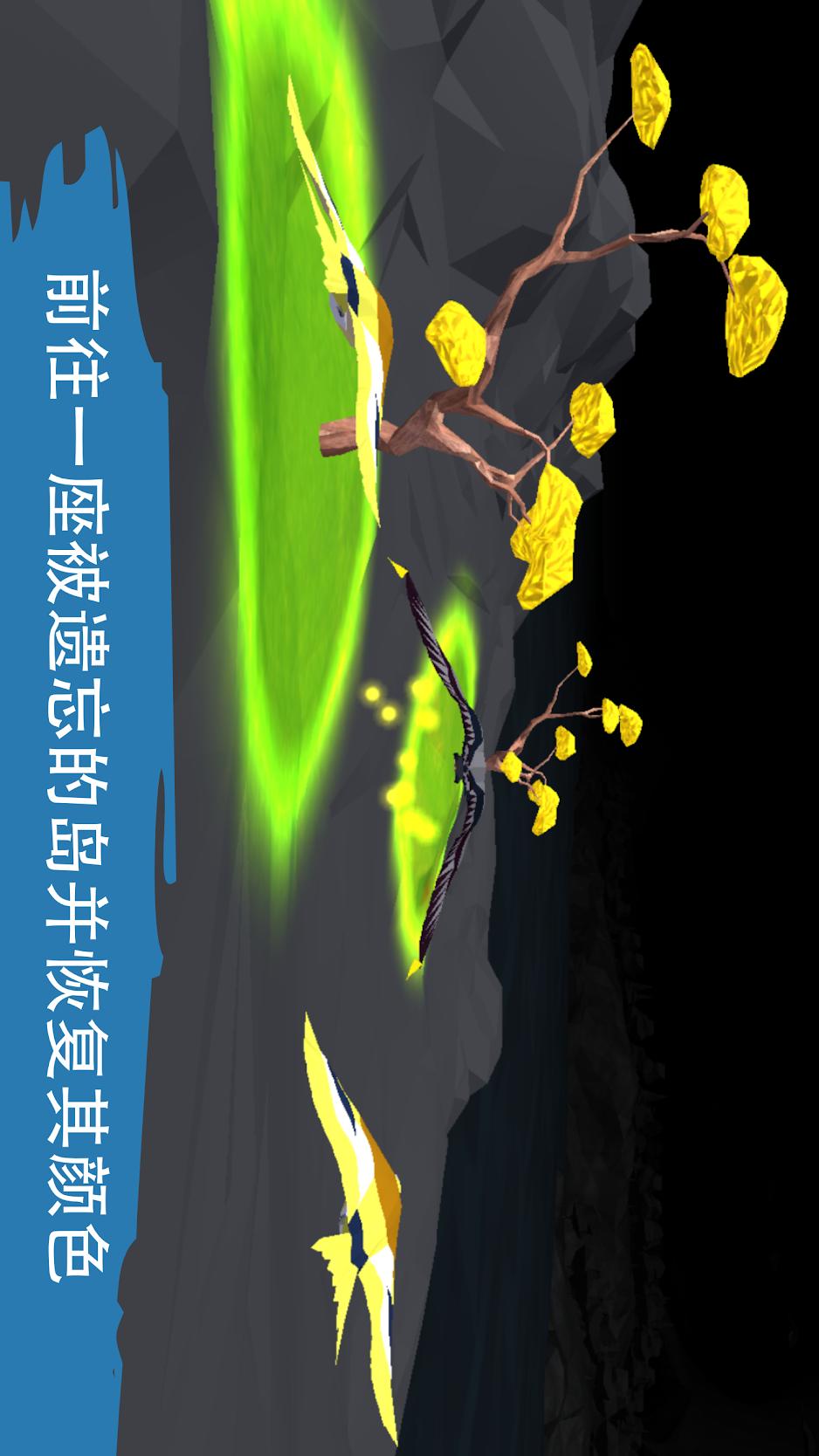 飞越:生命之树游戏截图