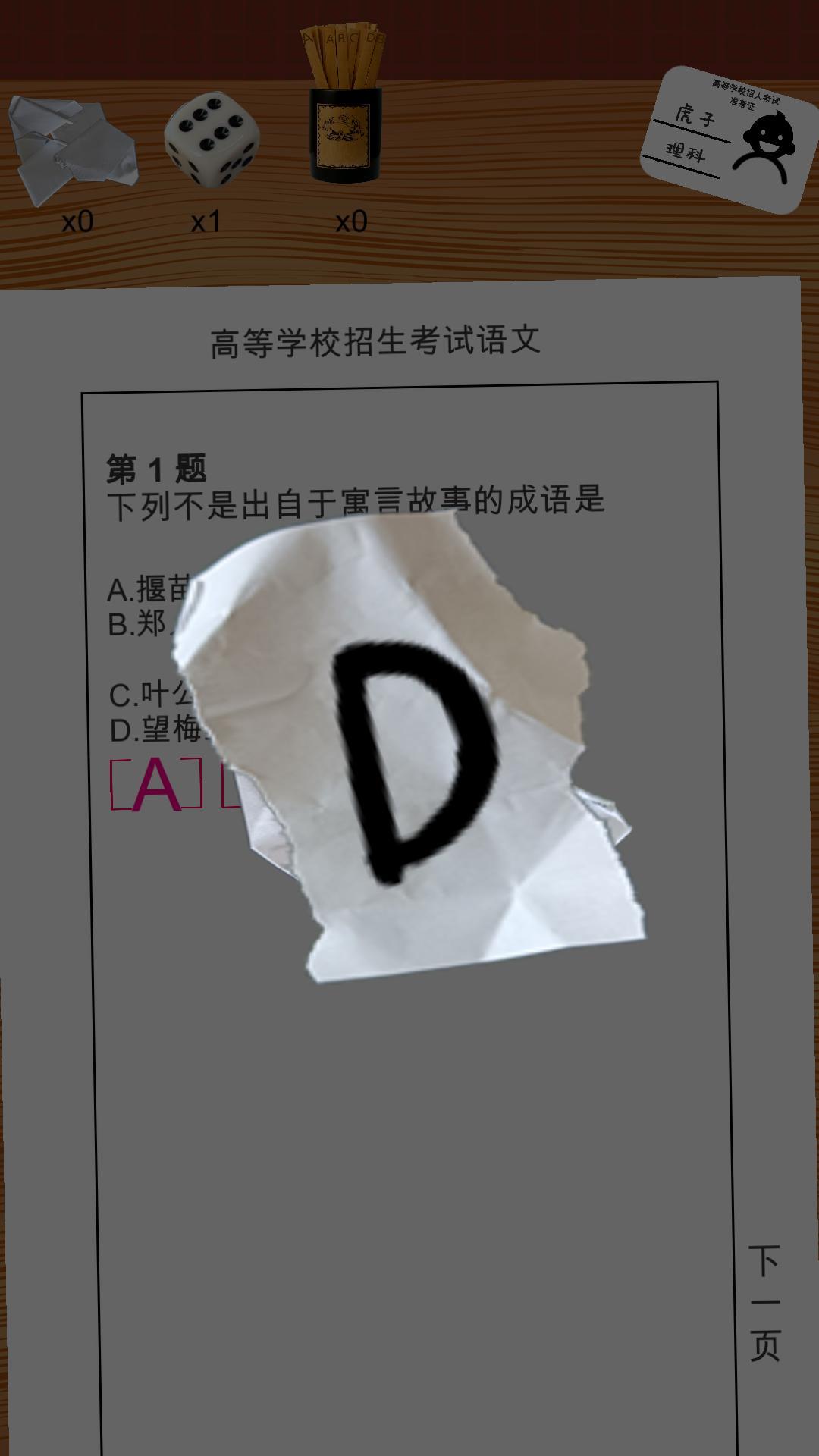 我的高考游戏截图