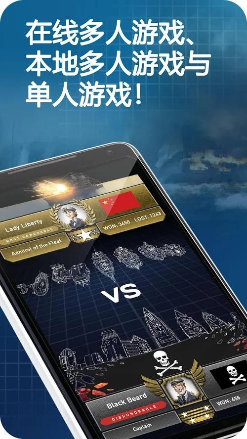 大海战游戏截图