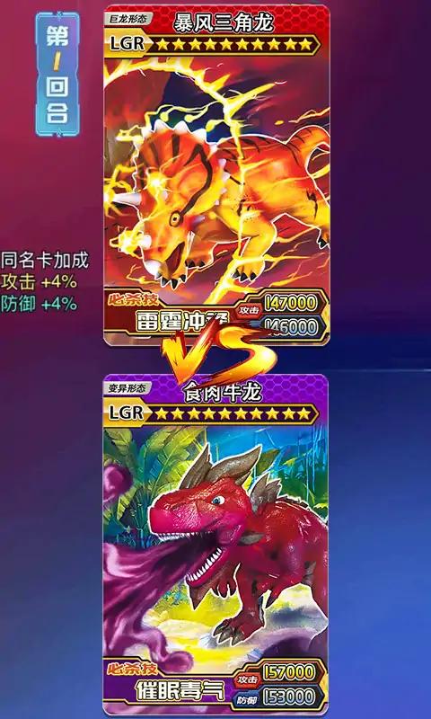 恐龙抽卡对战游戏截图