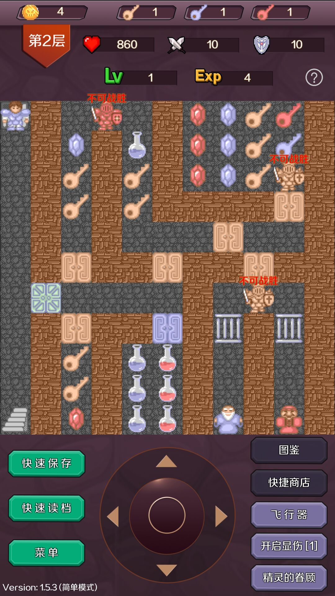 魔塔24层游戏截图